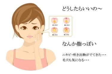 脂性肌を改善して美肌へ変身しよう
