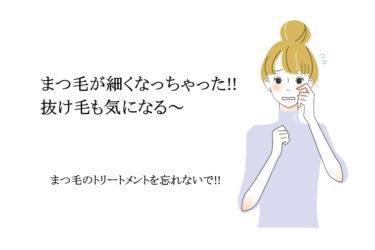 「まつ育」しよう!!~まつ毛美容液で目元パッチリ?!